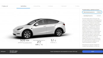Tesla Model Y Long Range Dual Motor All