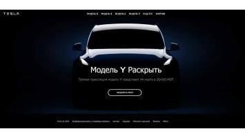 Tesla Model Y - 14 марта 2019