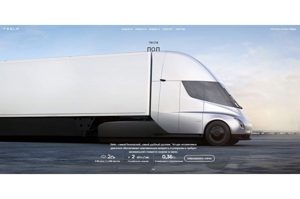 Tesla Semi - 500 км