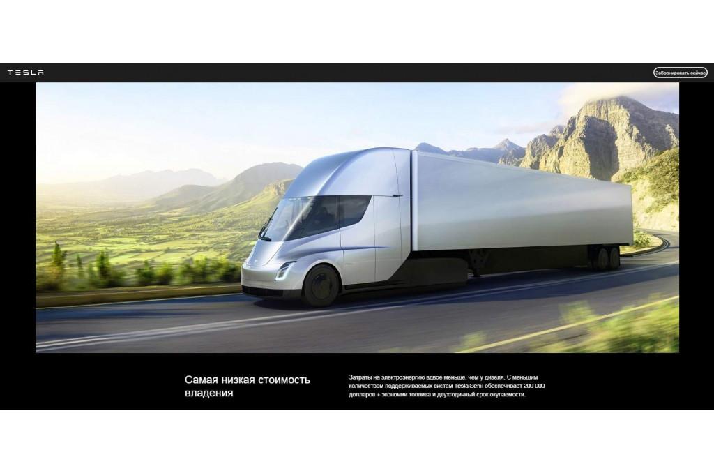 Tesla Semi - 800 км